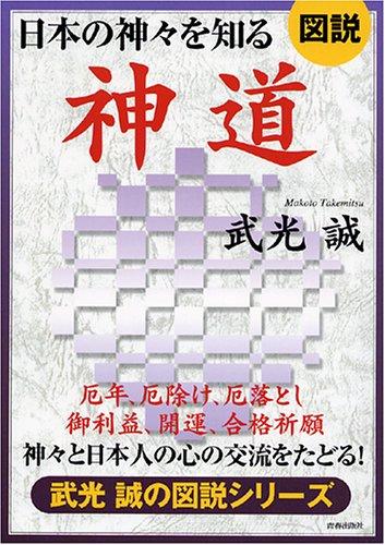 図説 日本の神々を知る神道―神々と日本人の心の交流をたどる! (武光誠の図説シリーズ)の詳細を見る
