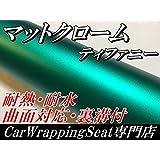 カーラッピングシート152cm×1m単位、延長可能、艶消しメッキティファニー マットクロームメッキ アイス系