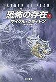 恐怖の存在 下 (3) (ハヤカワ文庫 NV ク 10-26) 画像