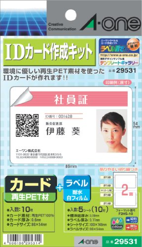 エーワン IDカード作成キット 会員証・身分証 インクジェット 光沢フィルム 白 はがきサイズ 2面 1袋 10セット 29531