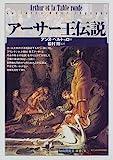 アーサー王伝説 (「知の再発見」双書) 画像