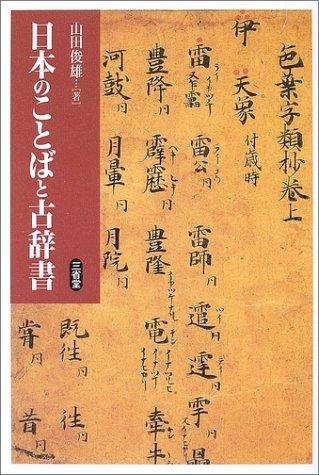 日本のことばと古辞書