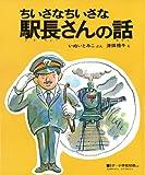 ちいさなちいさな駅長さんの話 (新日本出版社の絵本)