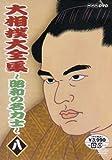 大相撲大全集~昭和の名力士~ 八 [DVD]