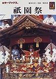祇園祭 (カラーブックス)