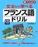 CD付き 文法から学べるフランス語ドリル
