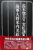 海軍大将米内光政覚書