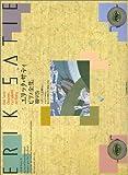 エリックサティ ピアノ全集(9)
