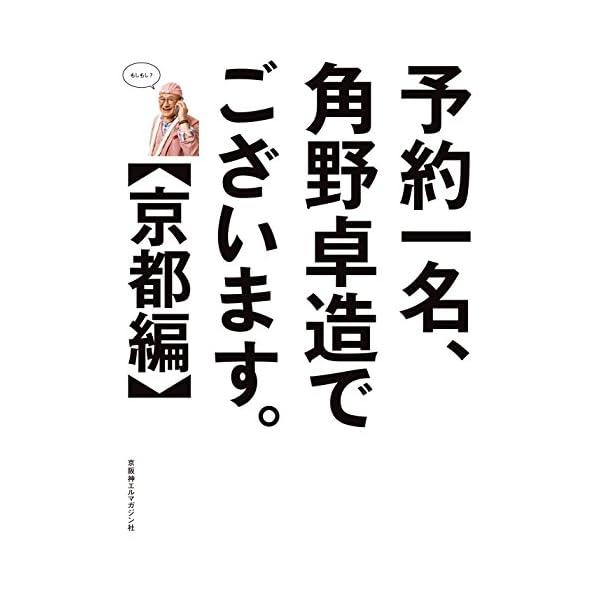 予約一名、角野卓造でございます。【京都編】の商品画像