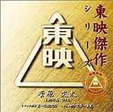 東映傑作シリーズ 菅原文太主演作品 Vol.5 ― オリジナル・サウンドトラック