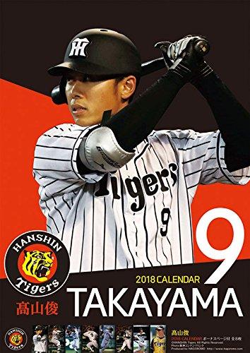 髙山俊(阪神タイガース) 2018年カレンダー