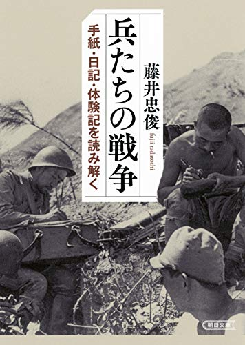 兵たちの戦争 手紙・日記・体験記を読み解く (朝日文庫)