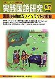 実践国語研究 2006年 07月号 [雑誌]