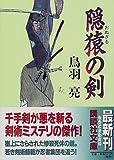 隠猿の剣 (講談社文庫)
