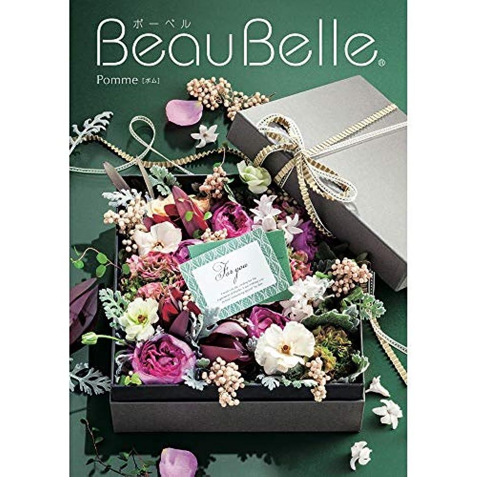 高価なジャグリングモナリザシャディ カタログギフト BeauBelle (ボーベル) ポム