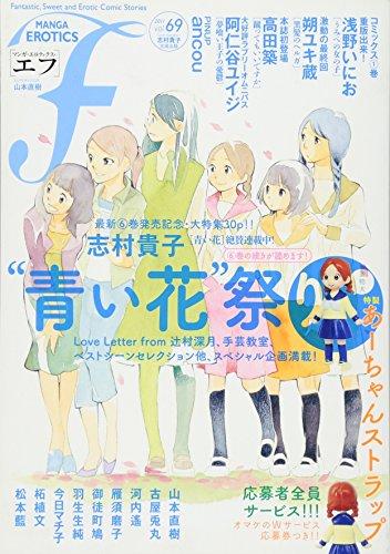 マンガ・エロティクス・エフ vol.69