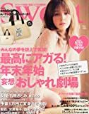 sweet (スウィート) 2013年 01月号 [雑誌]