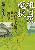 祖国の選択―あの戦争の果て、日本と中国の狭間で― (新潮文庫 き 46-1)