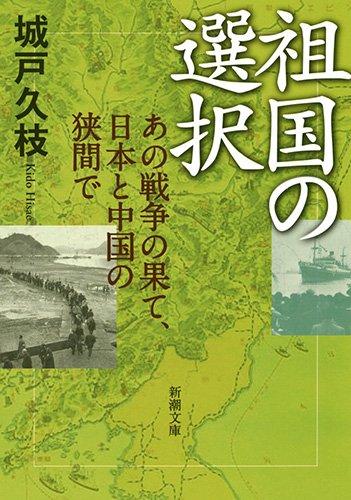 祖国の選択: あの戦争の果て、日本と中国の狭間で (新潮文庫 き 46-1)
