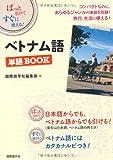 ぱっと引けてすぐに使える!ベトナム語単語BOOK