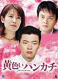 黄色いハンカチ DVD-BOX 7[DVD]