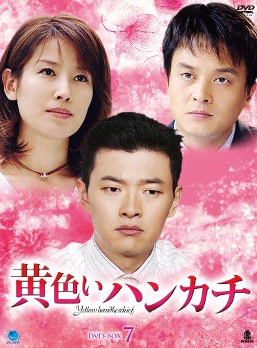 黄色いハンカチ DVD-BOX 7