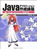 Javaアプリケーション作成講座―Swingプログラミング徹底攻略