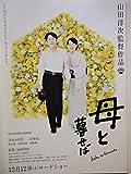 映画チラシ「母と暮せば」山田洋次監督 吉永小百合 二宮和也