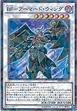 遊戯王カード SPTR-JP042 BF-アーマード・ウィング パラレル 遊戯王アーク・ファイブ [トライブ・フォース]