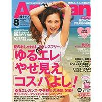 AneCan (アネキャン) 2012年 08月号 [雑誌]