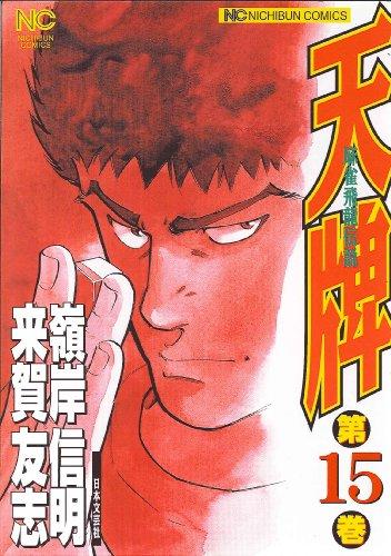 天牌 15—麻雀飛龍伝説 (ニチブンコミックス)