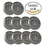 LiCB 10個 CR2032 ボタン電池 3v リチウムコイン電池