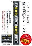 CD クイックレスポンス式 数の英語トレーニング (<CD>)&#8221; /></a></p><p><a href=
