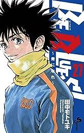 BE BLUES!~青になれ~(27) (少年サンデーコミックス)