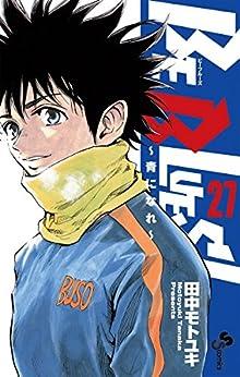 [田中モトユキ]のBE BLUES!~青になれ~(27) (少年サンデーコミックス)