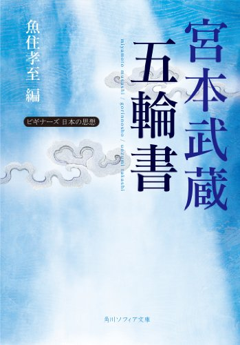 宮本武蔵「五輪書」 ビギナーズ 日本の思想 (角川ソフィア文庫)