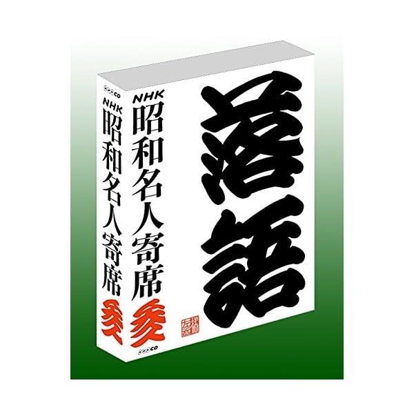 NHKCD「NHK昭和名人寄席 参」の紹介画像2