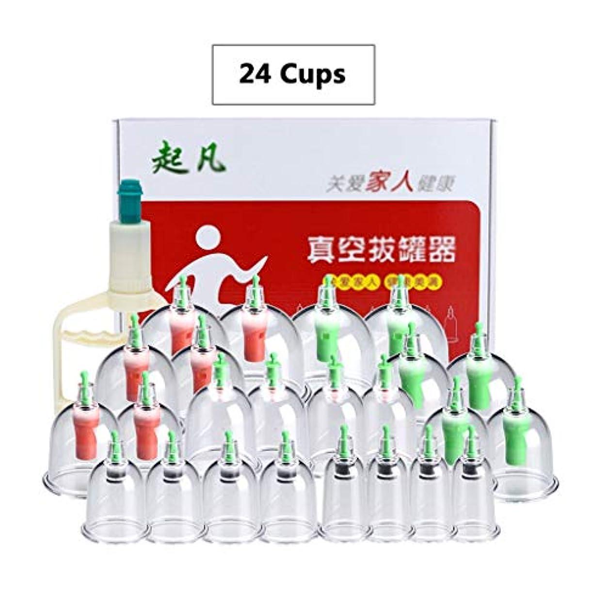 おそらく提供速記家庭用カッピングセット - 24カップ、吸引カッピング療法、真空カッピング、中国カッピングセット、防爆簡単クリーニング、カッピングセラピーカップ (色 : 24 Cups)