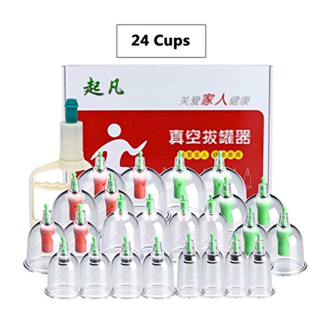 従うトイレ確かめる家庭用カッピングセット - 24カップ、吸引カッピング療法、真空カッピング、中国カッピングセット、防爆簡単クリーニング、カッピングセラピーカップ (色 : 24 Cups)