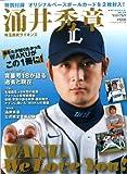 涌井秀章—埼玉西武ライオンズ (スポーツアルバム No. 22)