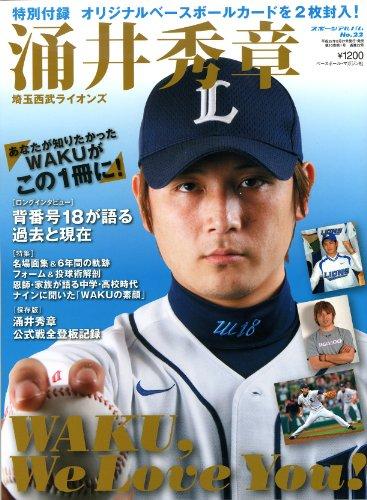 涌井秀章―埼玉西武ライオンズ (スポーツアルバム No. 22)