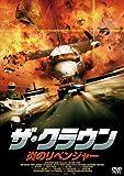 ザ・クラウン 炎のリベンジャー[DVD]