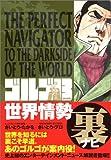 ゴルゴ13 presents:世界情勢裏ナビ (ビッグコミックススペシャル)