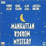 マンハッタン殺人ミステリー [DVD] 画像