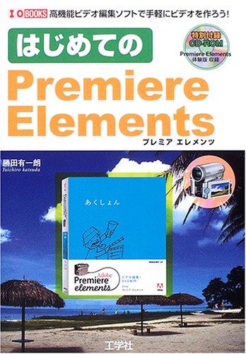 はじめてのPremiere Elements―高機能ビデオ編...