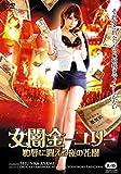 女闇金-ユリ- 恥辱に悶える夜の花園 [DVD]