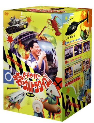 ビートたけしのお笑いウルトラクイズ!!DVD-BOX...