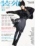 装苑 2012年10月号[雑誌]