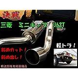 【決戦:輸送部隊単射砲】 決戦 マフラー ミニキャブ U62T NA 4WD MT車