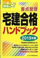 2019年版 宅建合格ハンドブック (宅建受験対策シリーズ)